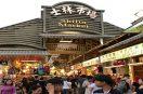 Mách cho bạn những khu chợ ăn đêm nổi tiếng ở Đài Loan